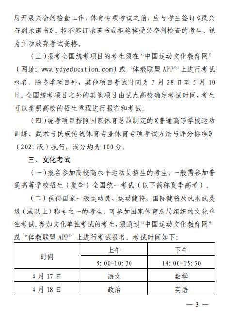 2021年关于做好普通高等学校在山东省招收高水平运动员相关工作的通知3