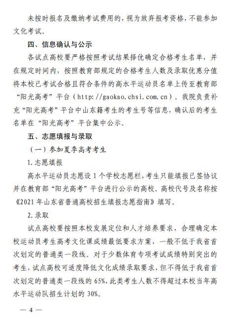 2021年关于做好普通高等学校在山东省招收高水平运动员相关工作的通知4