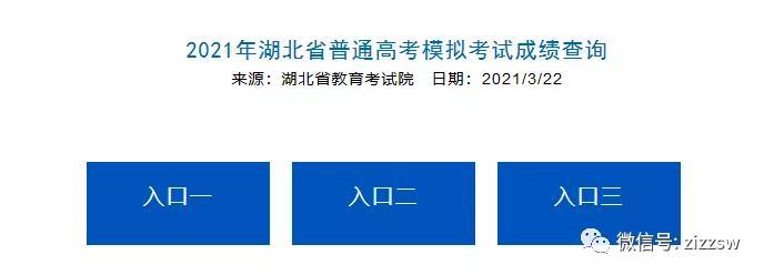 2021年湖北省八省联考新高考适应性考试成绩公布