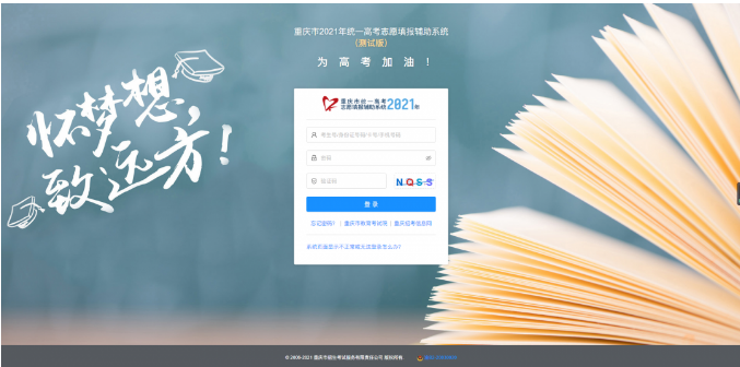 2021年重庆普通高考适应性测试志愿填报已开始!图1