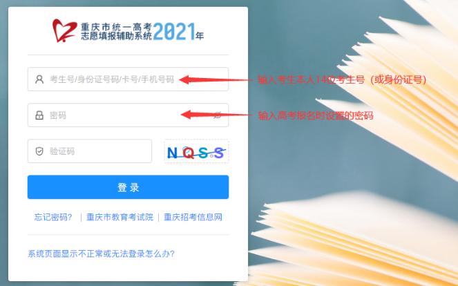 2021年重庆普通高考适应性测试志愿填报已开始!