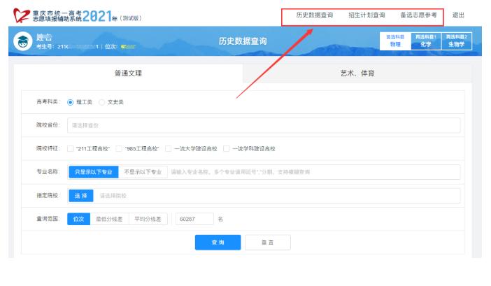 2021年重庆普通高考适应性测试志愿填报已开始!图3