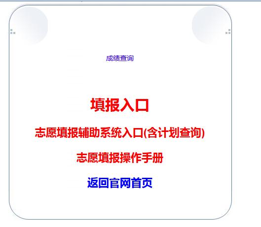 2021重庆高考适应性测试网上模拟填报志愿温馨提示