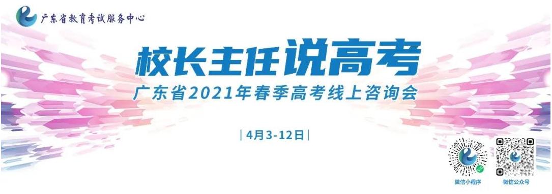 2021年春季广东省高考线上咨询会即将开始!