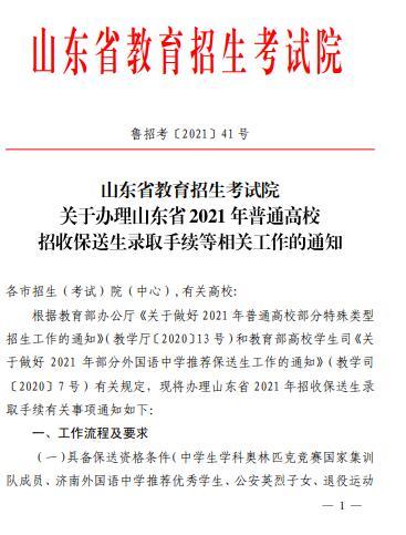 山东2021年关于办理普通高校招收保送生录取手续等相关工作的通知