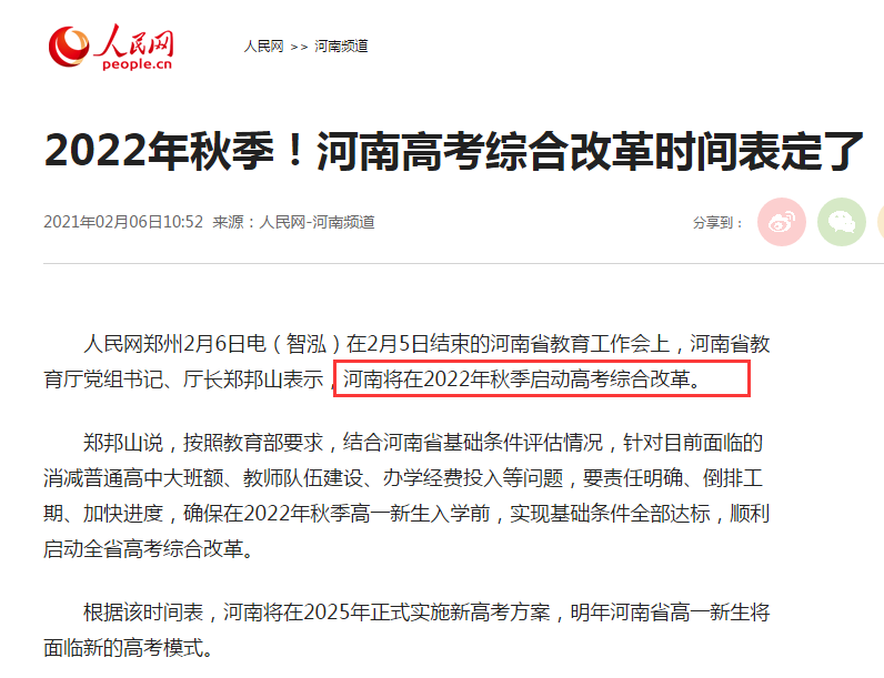 河南教育工作會上流出將在2022年秋季啟動高考綜合改革