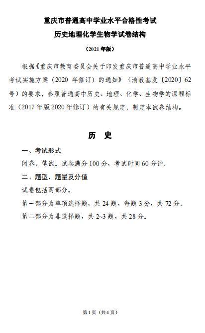 重庆2021年6月学业水平历地化生合格性考试试卷结构