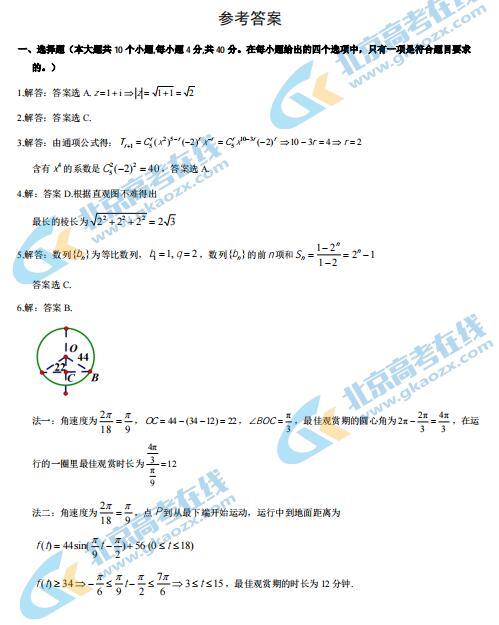 2021届北京市门头沟高三数学一模试题答案(图片版)1