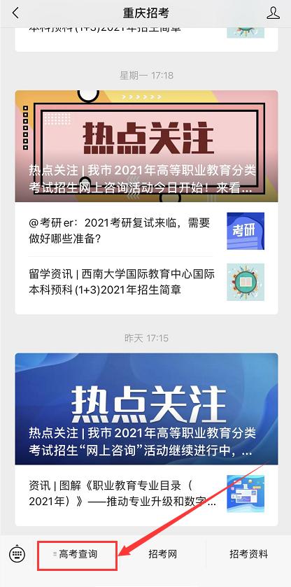 2021年重庆高职分类考试成绩今日放榜