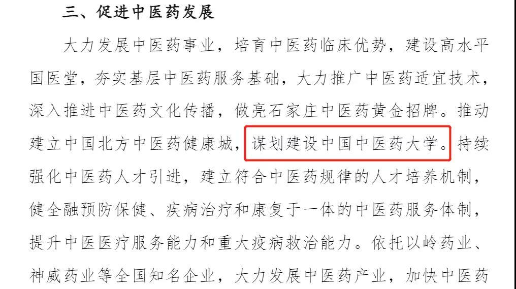 河北省谋划建设中国中医药大学