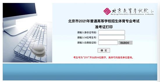 北京高招体育专业考试6日可打印准考证10日考试