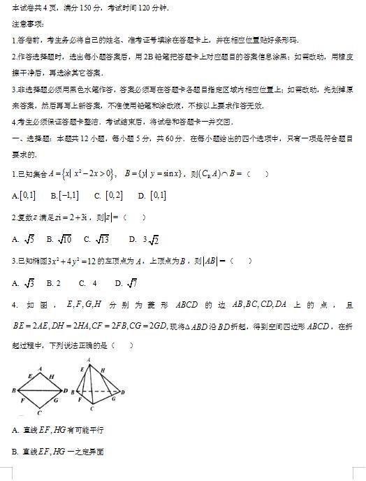 2021届江西省南昌市高三下学期数学理一模考试题(图片版)1