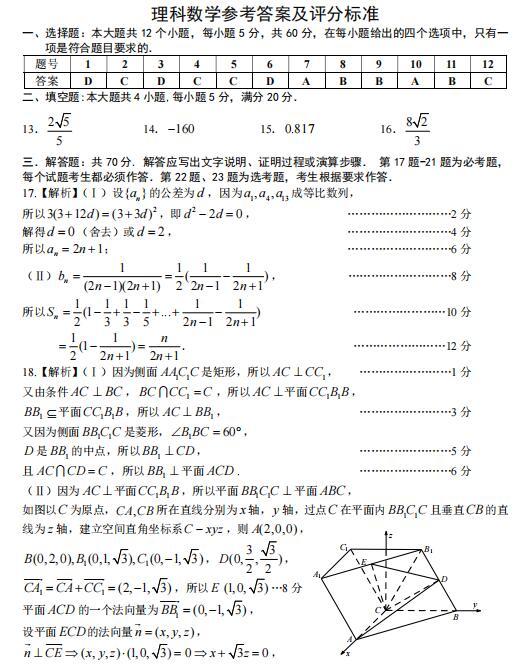 2021届江西省南昌市高三下学期数学理一模考试题答案(下载版)
