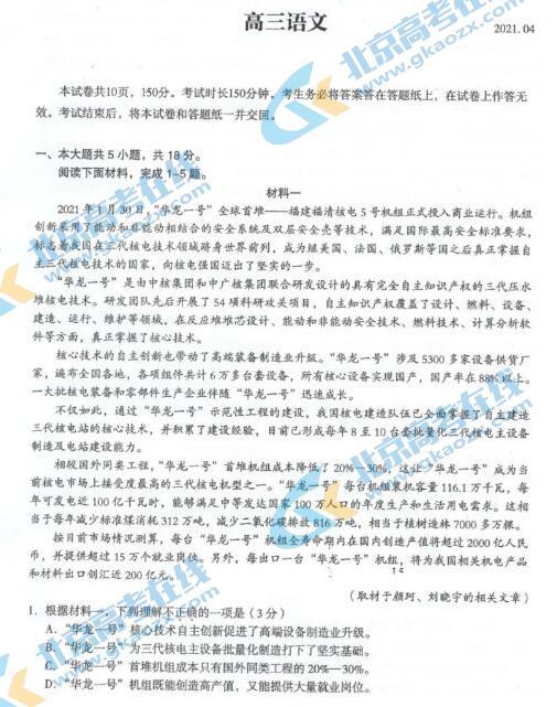 2021届北京市海淀区高三语文一模试题(图片版)1