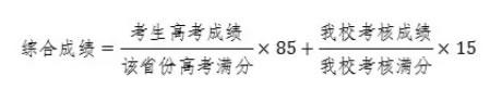 中国科学技术大学2021年强基计划招生简章
