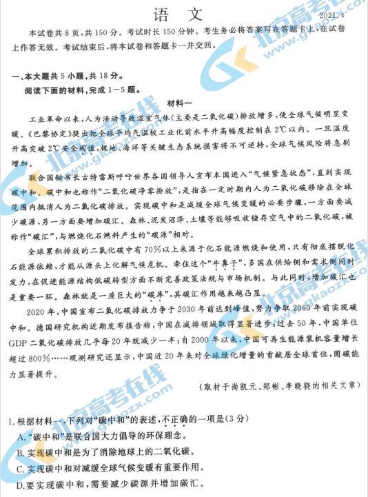 2021届北京市东城区高三语文一模试题(图片版)1