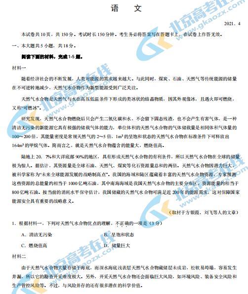 2021届北京市西城区高三语文一模试题(下载版)