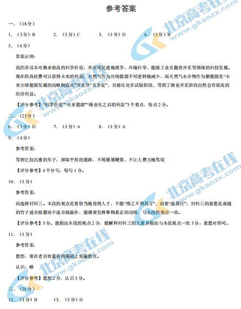 2021届北京市西城区高三语文一模试题答案(图片版)1