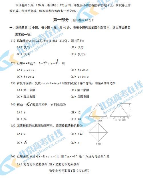 2021�帽本┦写笈d高三��W一模��}(下�d版)