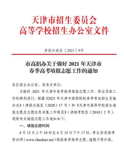 天津关于做好2021年春季高考填报志愿工作的通知
