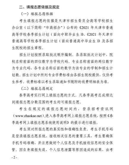 天津关于做好2021年春季高考填报志愿工作的通知图2