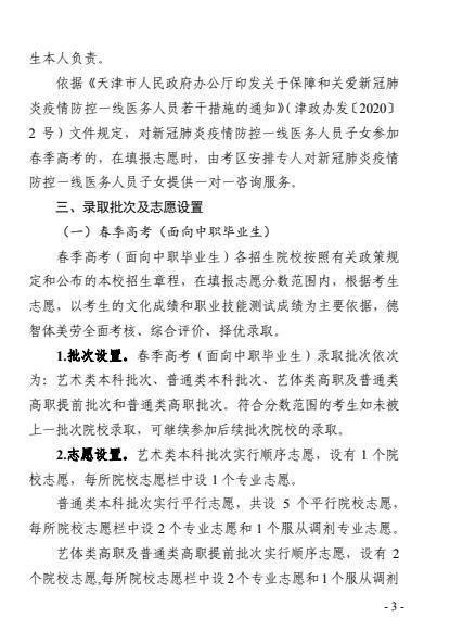 天津关于做好2021年春季高考填报志愿工作的通知图3