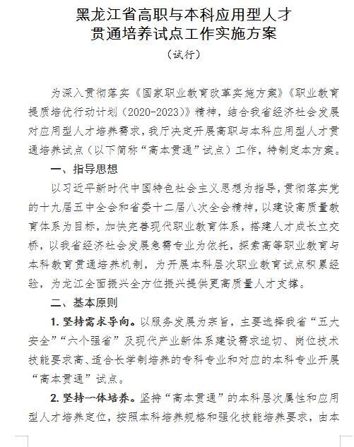 黑龙江省2021年高职与本科应用型人才贯通培养试点工作实施方案