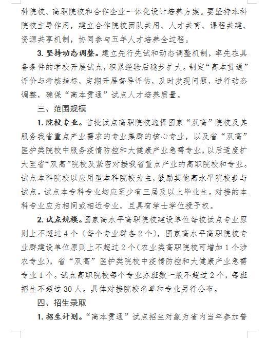黑��江省2021年高��c本科��用型人才�通培�B��c工作��施方案2