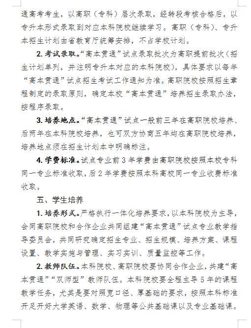 黑��江省2021年高��c本科��用型人才�通培�B��c工作��施方案3