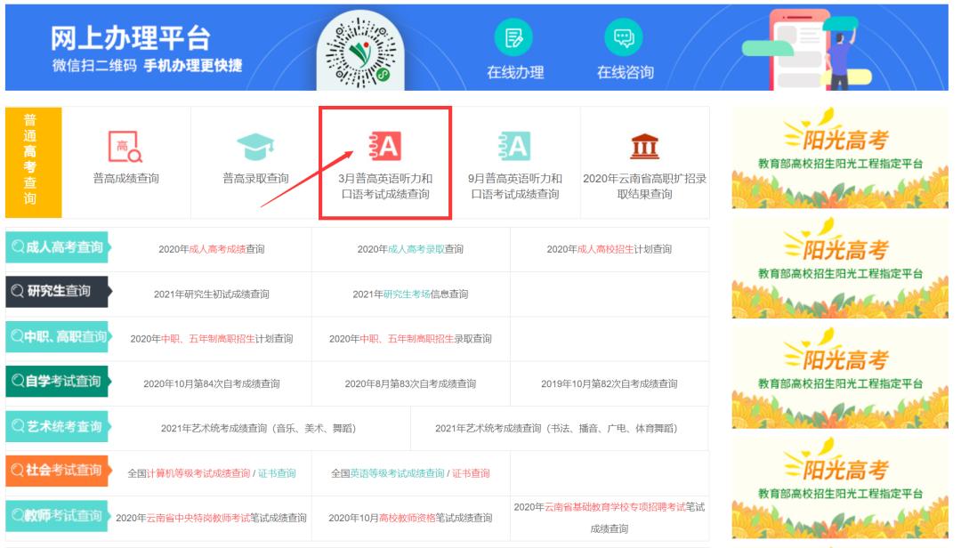 2021年3月云南省高考英�Z�力和口�Z成�查�