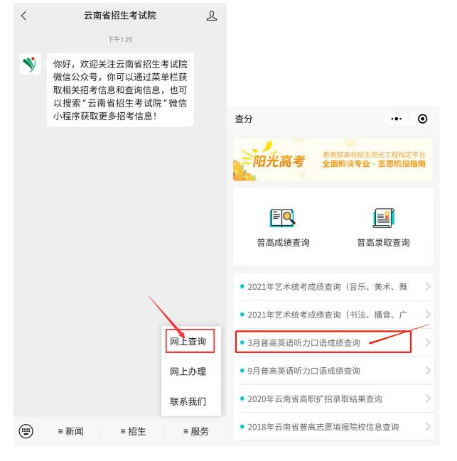 2021年3月云南省高考英语听力和口语成绩查询