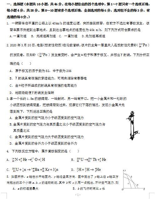 2021�眉�林省汪清�h第六中�W高三物理三模��}(下�d版)