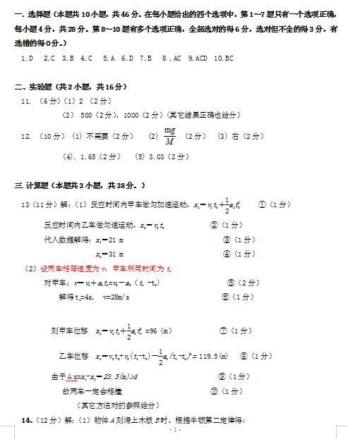 2021�眉�林省汪清�h第六中�W高三物理三模��}答案(�D片版)1