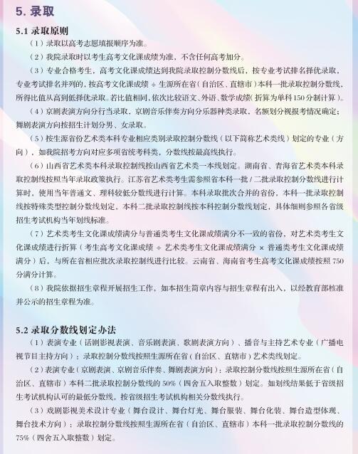 2021年中央戏剧学院本科招生专业考试简章7