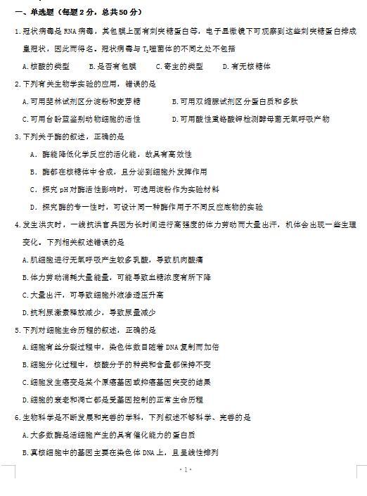 2021�眉�林省汪清�h第六中�W高三上�W期生物三模��}(下�d版)