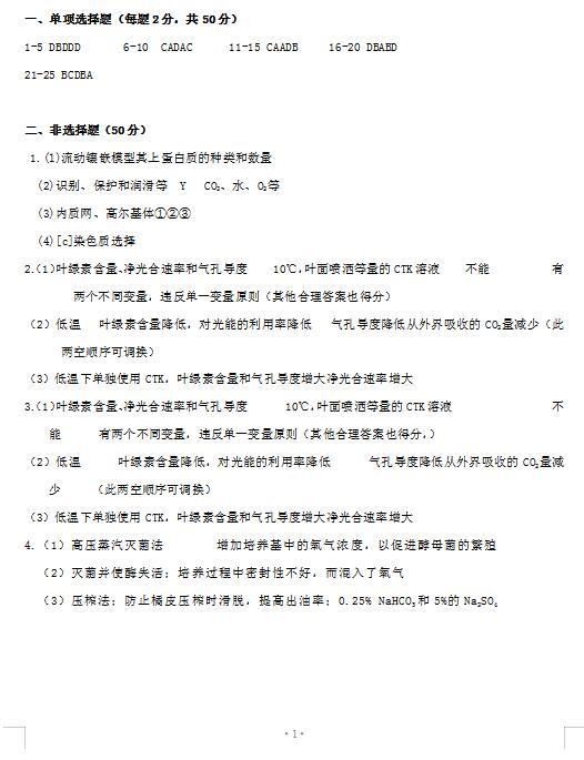 2021�眉�林省汪清�h第六中�W高三上�W期生物三模��}答案(�D片版)