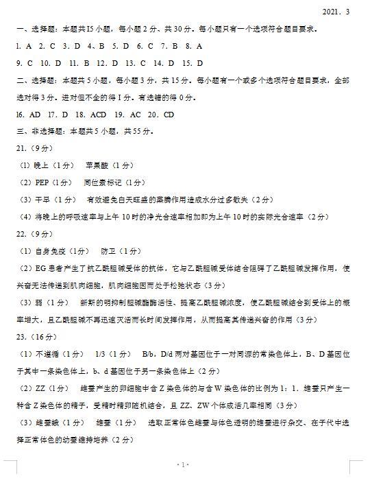 2021�蒙� 省�H坊市高三下�W期生物3月一�?荚��}答案(下�d版)