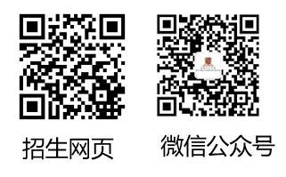 2021香港中文大学线上招生说明会
