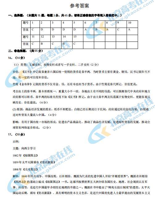 2021届北京市顺义高三历史二模试题答案(图片版)