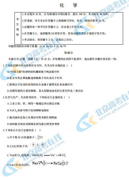 2021届北京市顺义高三化学二模试题(下载版)