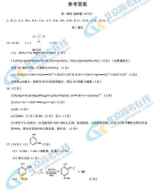 2021届北京市顺义高三化学二模试题答案(下载版)
