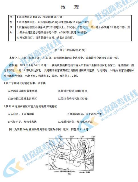 2021届北京市顺义高三地理二模试题(图片版)1