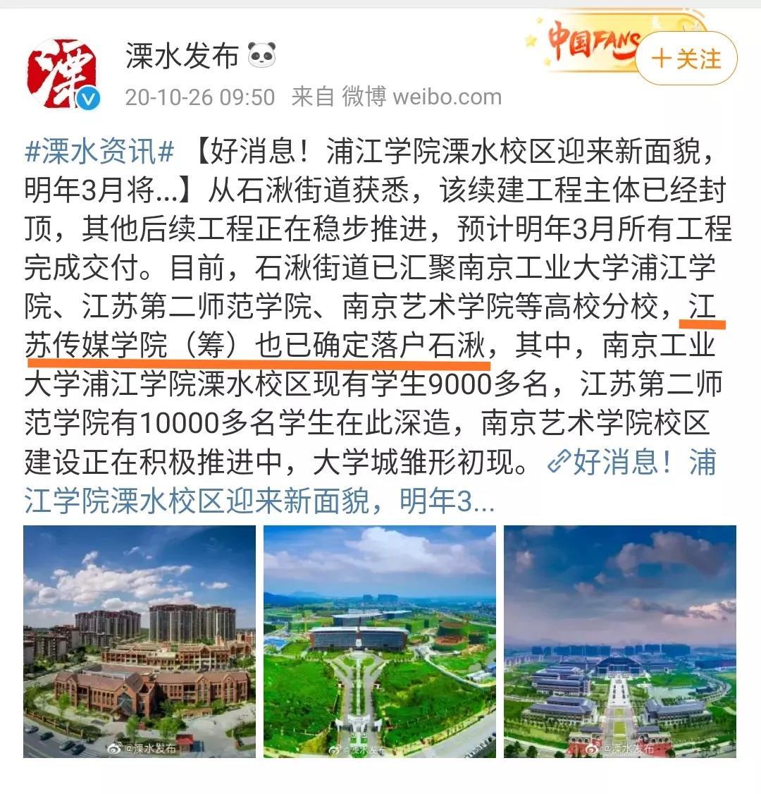 2所大学要建新校区,落户同一地