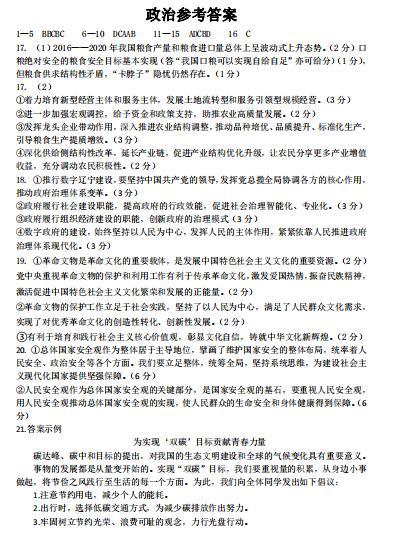 2021�眠 ��省丹� 市高三下�W期政治5月��土�� 量�y��}答案(下�d版)