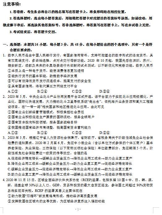 2021�眠|��省葫�J�u市高三下�W期政治5月第二次模�M考��}(下�d版)