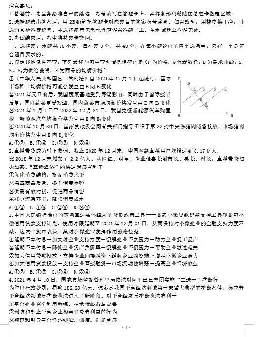 2021�眠|��省沈�市高三下�W期政治5月教�W�|量�O�y��}(下�d版)