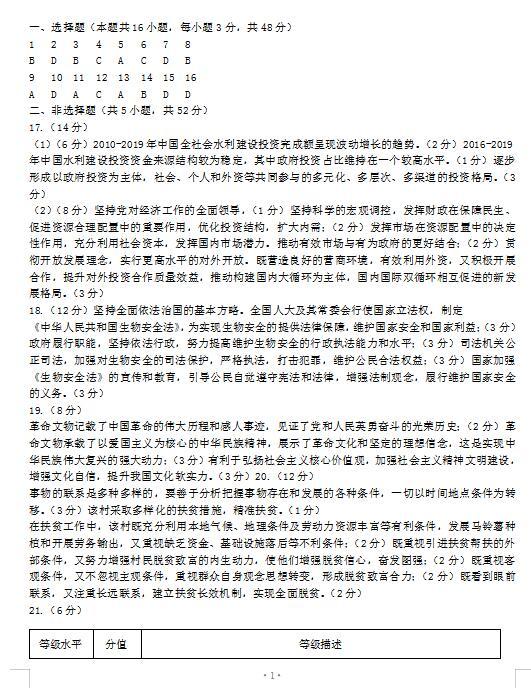 2021�眠|��省沈�市高三下�W期政治5月教�W�|量�O�y��}答案(�D片版)1