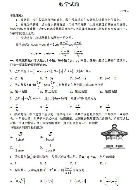 2021届山东省日照市高三下学期数学第二次模拟考试试题(图片版)1