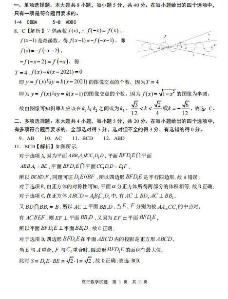 2021届山东省日照市高三下学期数学第二次模拟考试试题答案(图片版)1