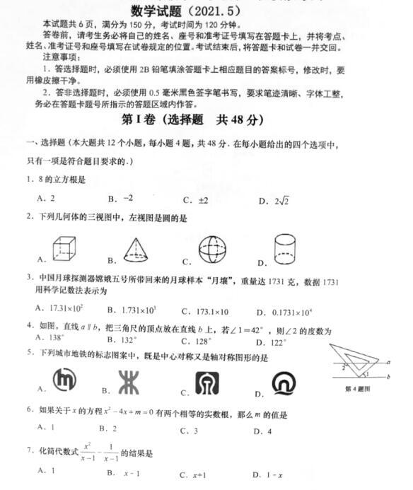 2021届山东省济南市历下区高三下学期数学第二次模拟考试题(下载版)